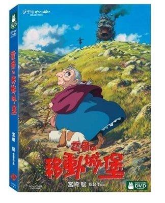 全新@999999 DVD 宮崎駿【霍爾的移動城堡】全賣場台灣地區正版片