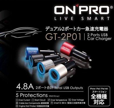 [都會送時時樂] ONPRO 4.8A 雙孔 超急速 車用 車充 充電器 快速 智能保護 iphone xs  三星