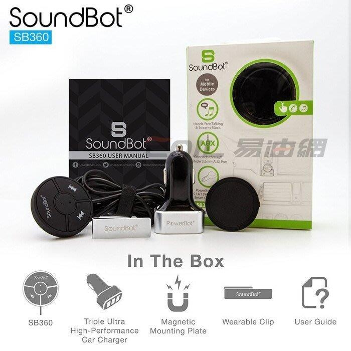 【易油網】SoundBot SB360 美國原廠聲霸藍牙4.0 藍牙音樂接收器 車用免持 Bose鐵三角 AKG