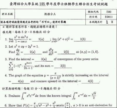 台綜大 轉學考 理工學院【A9】8系聯招 考科組合方案 微積分A +微積分B  國文 + 英文