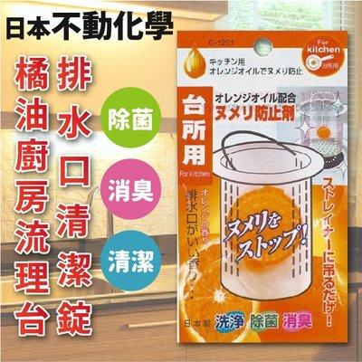 日本【不動化學】 橘油廚房流理台排水口清潔錠  清潔/除菌/消臭 三入組