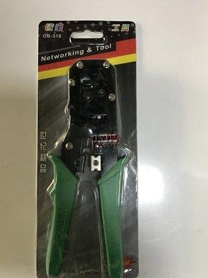 網路壓線鉗 網路壓線工具 8PIN網路線RJ45 /6PIN
