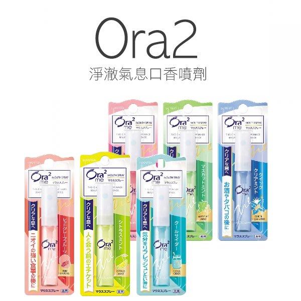 Ora2 淨澈氣息口香噴劑 6ml 多款可選 口腔噴霧 好口氣【V496676】小紅帽美妝
