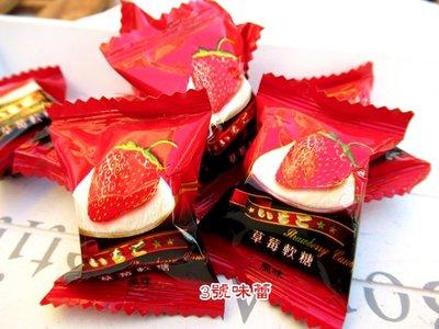 3號味蕾~友僑草莓風味軟糖3000公克...