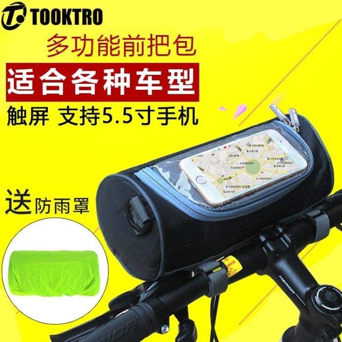 防潑水自行車包車前包騎行手機包山地車掛包單車車頭包死飛車龍頭包一件免運