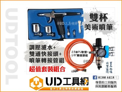 @UD工具網@ 套裝組 雙杯 美術噴筆+調壓濾水+雙用快接頭+轉接套裝組 噴漆槍 噴漆筆 噴塗筆 彩繪噴槍 噴筆