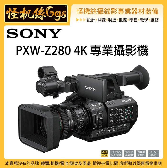 怪機絲 3期含稅 SONY PXW-Z280 廣播級 4K 專業攝影機 Z280 業務攝影機 17倍變焦 台灣公司貨