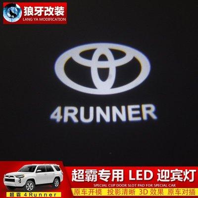 專用于超霸車門迎賓燈LED裝飾燈豐田新款4runner改新裝裝飾配件