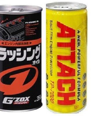【shich急件】soft 99新引擎內部清洗劑 +愛鐵強 ATTACH TP-7000引擎全面保護劑 合購優惠580元