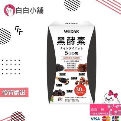 WEDAR日本極黑代謝黑酵素超值回饋組(30顆/5盒)