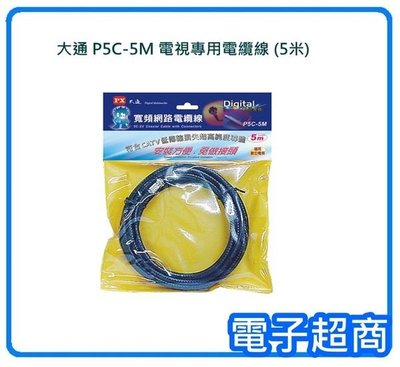 【電子超商】 PX大通寬頻網路數位電視專用電纜線P5C-5M 已有接頭