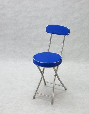 折疊椅~兄弟牌丹堤有背折疊椅x1張( 寶藍色)~餐椅/書椅/休閒椅/PU5公分加厚型折椅,可多色混合訂購,收納椅 !