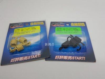 【新鴻昌】仕輪 迅光馬車 勁戰 新勁戰三代戰 GTR BWS125 離合器小彈簧 1500轉 2000轉