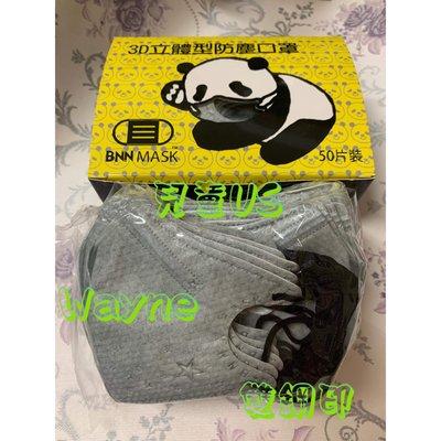台灣製Bnn兒童US系列泡泡灰立體3D口罩?️壓條50入現貨