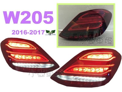 小亞車燈*全新 BENZ 賓士 W205 C200 C300 C400 低階版改高階版 LED 尾燈 C200尾燈