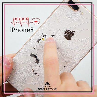 【愛拉風 】台中iphone維修 可分期 快速維修 iPhone8 後蓋破裂 換背蓋 更換後蓋另有iPhone8Plus