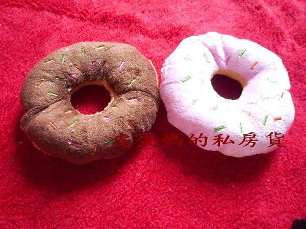 【皮蛋媽的私房貨】TOY0046 甜甜圈-狗狗絨毛 可發聲 寵物玩具 有啾啾聲-耐咬玩具 嗶嗶聲絨布