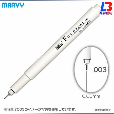 戀物星球 marvy細勾線筆 黑色水性模型工具上色勾線滲線筆漫畫針管筆/2件起購