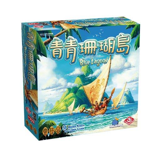 骰子人桌遊-(免運)青青珊瑚島 Blue Lagoon (繁) 蒐集成套資源