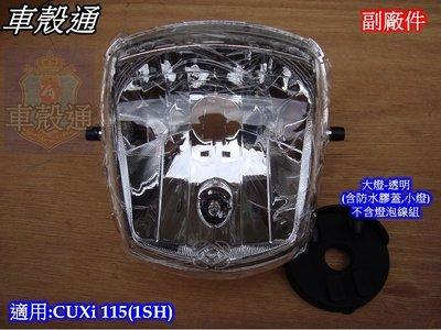 [車殼通]適用:CUXi 115(1SH)大燈組,透明,$720,(含防水膠蓋.小燈,,不含線組燈泡)