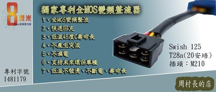 機車全MOS變頻整流器 不發燙 Swish 125 專用版 台灣製造  8微米專利技術(T28a-M210)