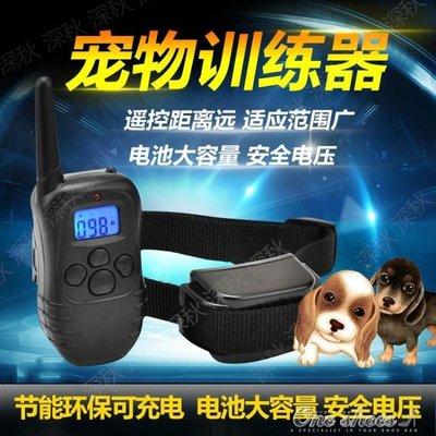 藍屏充電遙控訓狗器防狗叫止犬器電子電擊項圈止吠器防止狗犬叫器