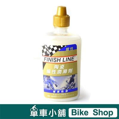終點線 FINISH LINE 陶瓷蠟性潤滑油 鏈條油 4oz/120ml Ceramic Wax L 大容量