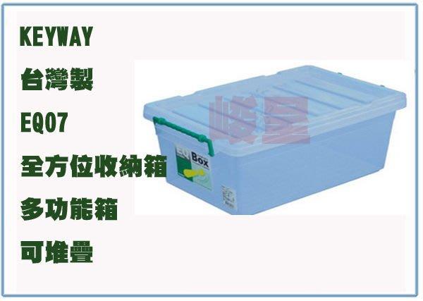 『 峻 呈 』(全台滿千免運 不含偏遠 可議價) 聯府 EQ07 EQ-07 全方位 收納箱 多功能箱 萬用箱 台灣製