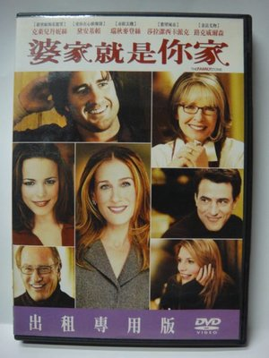 阿銓@63127 DVD 莎拉潔西卡帕克 克萊兒丹妮絲【婆家就是你家】全賣場台灣地區正版片