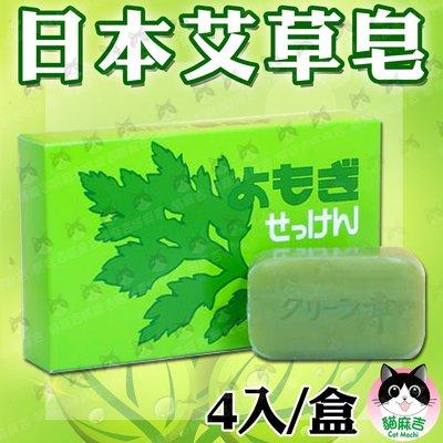 地之鹽社 艾草皂 香皂 沐浴皂 98g 日本 貓麻吉 單顆出貨