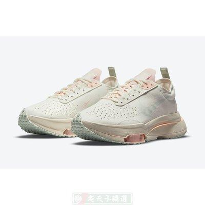 老夫子 Nike Air Zoom Type Guava Ice CZ1151-101 粉色 舒適