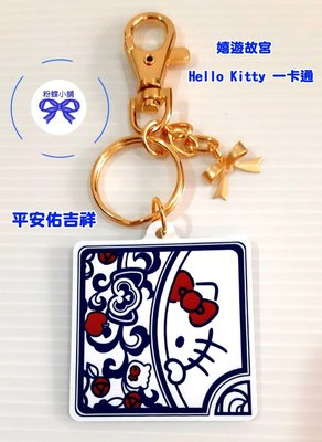 【粉蝶小舖】 $ Hello Kitty 嬉遊故宮 方圓之間一卡通平裝套組拆售/平安佑吉祥/另售其他悠遊卡.icash