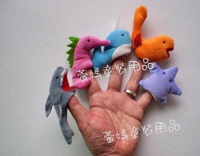 超可愛~好玩的【海洋動物】手指玩偶 / 指偶組,一套10款不拆賣