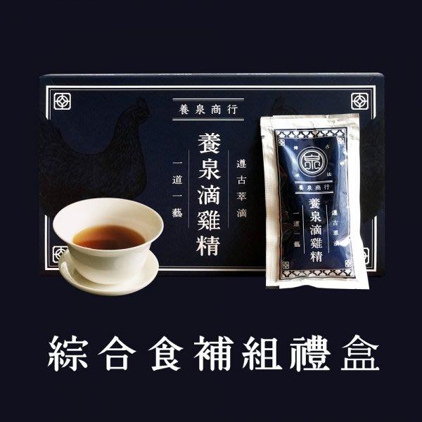 【光合作用】台灣 養泉滴雞精 綜合食補組禮盒(15入) 來自花東的低密度放養土雞、自然飼養、無抗生素、無生長素、SGS