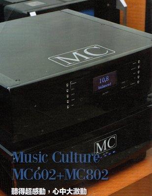 竹北(鴻韻音響)德國工藝精品 Music Cultuer MC702晶體綜合擴大機
