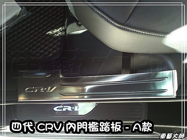 ☆車藝大師☆批發專賣 HONDA 4代 4.5代 12年 16代 CRV 專用 四門 白金迎賓 內門檻踏板 四代