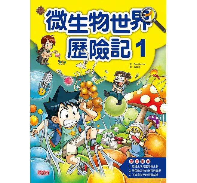 ☆天才老爸☆→《三采》微生物世界歷險記1←啟蒙成長 微生物 科學漫畫 科普 玩具 批發 廣告
