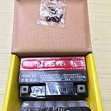 湯淺YUASA 機車電瓶 機車電池 YTX4L-BS=GTX4L-BS
