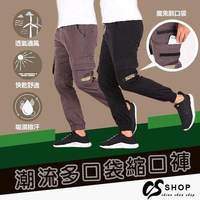CS衣舖 個性時尚 多袋 工作褲 縮口褲 74045