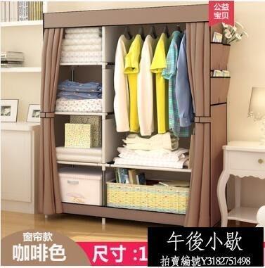 熱賣品免運 簡易衣櫃組裝布衣櫃掛衣櫃布...