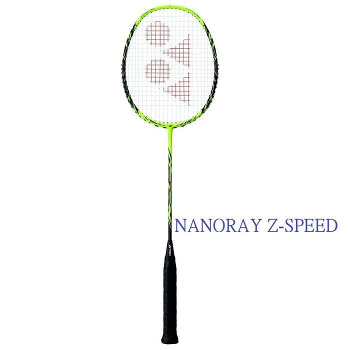 YONEX NANORAY Z-SPEED 頂級碳纖維羽球拍(含穿YY BG-80線) *仟翔運動用品店*