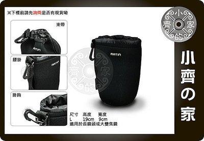小齊的家 黑色 潛水布料M4/3 55-300mm 70-300mm 75-300mm 80-400mm 微距鏡 鏡頭袋 鏡頭包 L大號