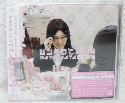 AKB48 渡邊麻友Mayu Watanabe 怦然心動 (日版初回CD+DVD限定盤C) 全新
