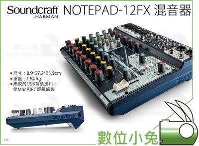 數位小兔【Soundcraft Notepad-12FX 混音器】麥克風 前極 公司貨 12軌 混音機 調音器 Harm