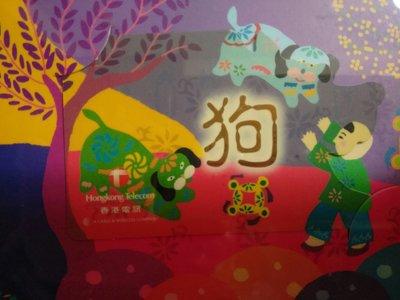 懷舊古董 喜氣洋洋 十二生肖紀念電話卡專煌套裝如意吉祥畫 香港電訊限量發行 2000套 狗年 popy V3