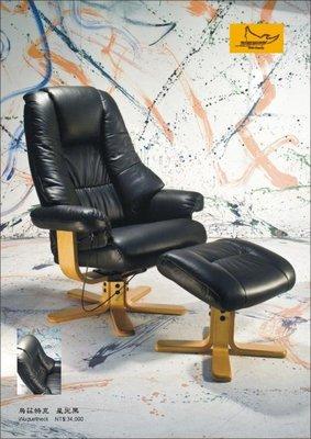 英國鷹牌 烏茲特克(Wuzuetheck) 黑色 躺椅/休閒椅/沙發躺椅