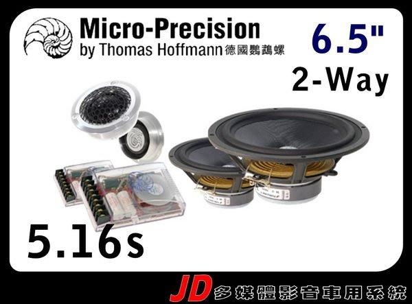 【JD 新北 桃園】Micro-Precision 德國鸚鵡螺 5系列 2音路 3音路  5.8中音+3音路 5.16s-2 5.16s-3 5.8