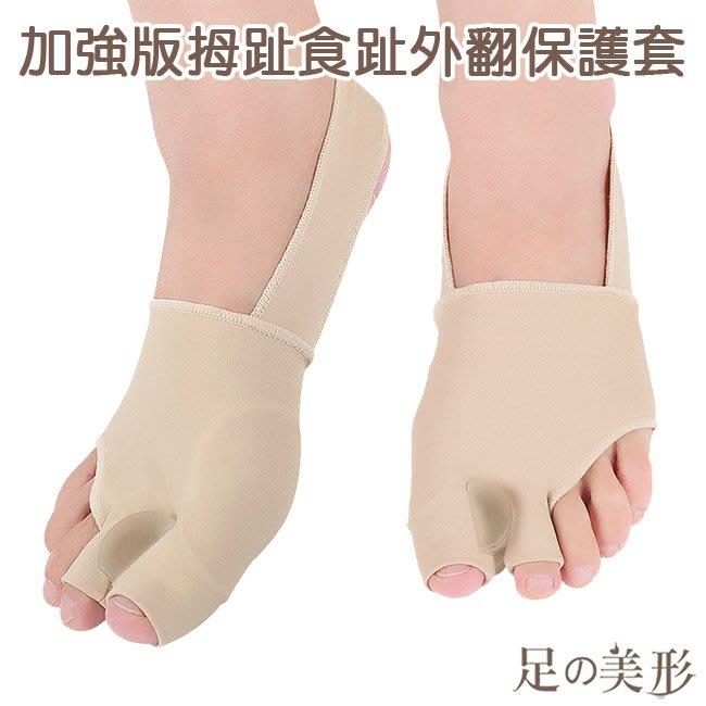 足的美形 加強版拇趾食趾外翻保護套 (1雙)
