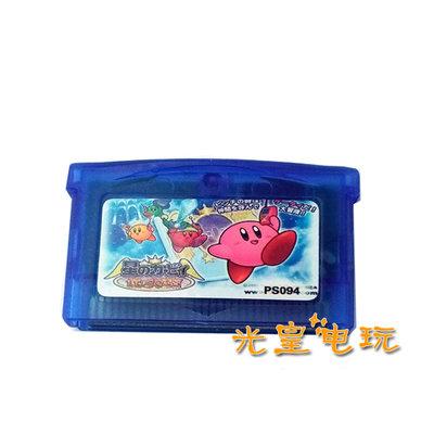 MOMO NDSL NDS GBM GBASP GBA游戲卡帶 星之卡比之星 鏡之迷宮 中文 遊戲卡帶