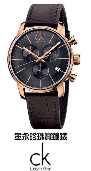 金永珍珠寶鐘錶*CK手錶Calvin Klein 原廠真品最新主打K2G276G3 三眼計時錶 聖誕禮物送鍍膜*